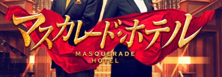 ホテル 画像 マスカレード さんま